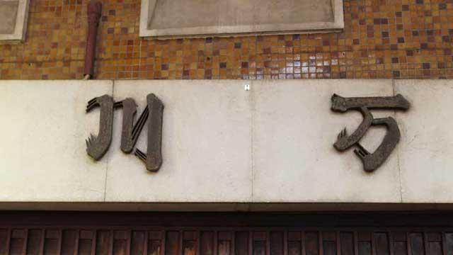 平塚の老舗の鰻屋、川万さん