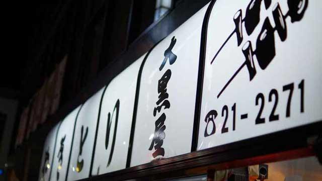 平塚の焼鳥・大黒屋