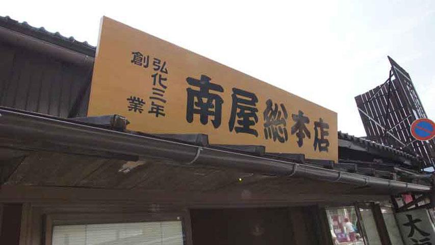 老舗の大福餅屋、南屋総本店さん